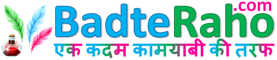 BadteRaho.Com – Best Educational, Motivational and Learning Blog in Hindi