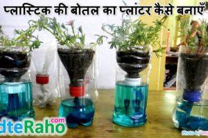 how-to-make-plastic-bottle-planter