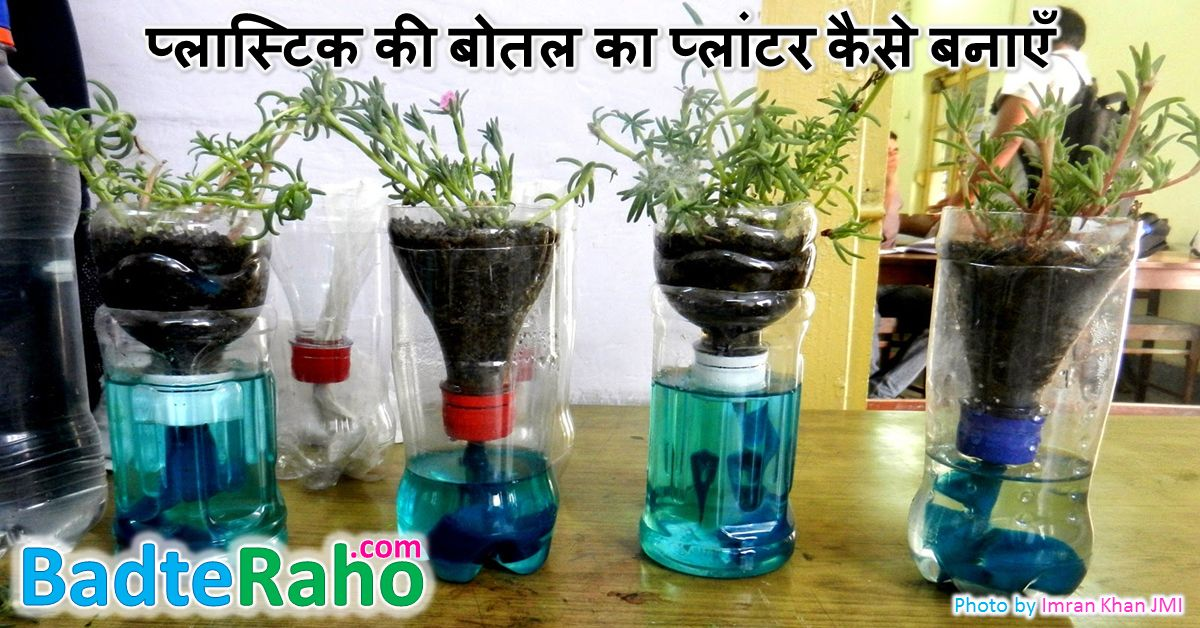 how-to-make-plastic-bottle-planter