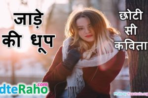jade-ki-dhoop-poem-badteraho