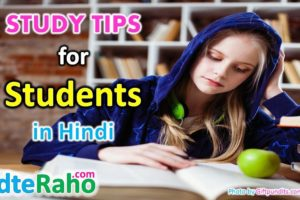 study-tips-in-hindi-badteraho.com