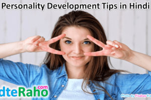personality-development-in-hindi-badteraho.com